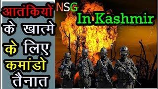 NSG PLAN : Deployed NSG Commandos In Kashmir | News Remind