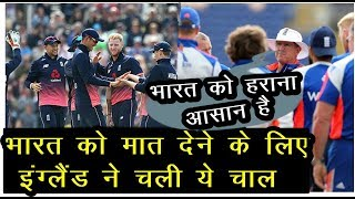 INDIA VS ENGLAND T-20 Series : England Made This Move To Beat India | News Remind