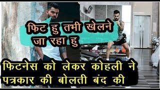 पत्रकार ने Fitness के बारे में पूछा सवाल Virat Kohli  ने की बोलती बंद की | News Remind
