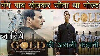 The Real Story Of Gold | Akshay Kumar | Gold Movie | News Remind