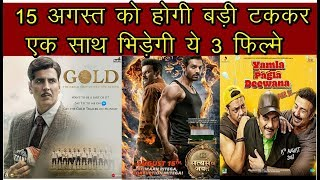 These 3 Big Films Will Be Released On August 15 | Gold | News Remind
