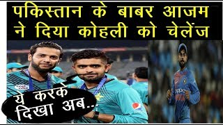 This Big Challenge Of Pakistan Is In Front Of Virat Kohli And Team India