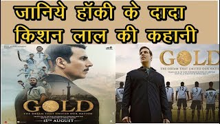 Gold : The Story Of Hockey's Grandfather Kishan Lal | Hockey Ke Dada | News Remind