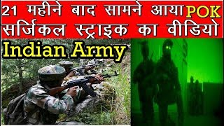 Full Surgical Strike Video In POK | IndianArmy | POK Surgical Strike | News Remind
