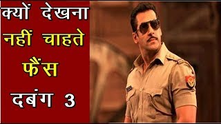 After Watching Race 3 Fans Do Not Want To see Dabang 3 | News Remind