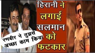 Rajkumar Hirani Reply To Salman Khan's Comment | Salman Fight With Ranbir kapoor | Sanju |