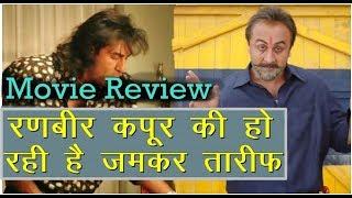 Sanju Public Review : लोगो ने की Ranbir Kapoor की Acting की जमकर तारीफ | News Remind