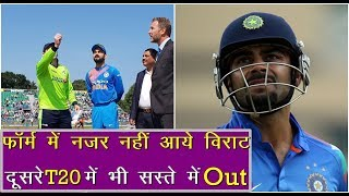 Virat Kohli Made Only 9 Against Ireland In Second T20 | News Remind
