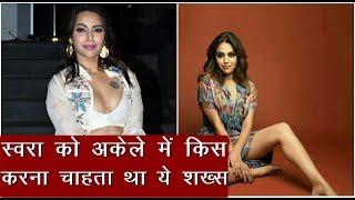 Swara Bhasker ने बताई आपबीती उसने मुझे किस किया...   News Remind