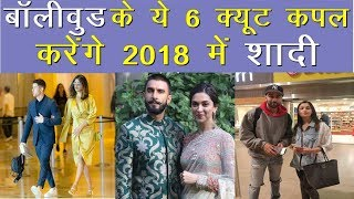 These 6 Cute Couples Of Bollywood Will Marry In 2018   News Remind