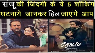 These 5 Shocking Events Of Sanju's Life Will Blow Your Mind | News Remind