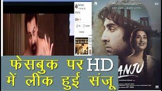Sanju Leaked In HD On Facebook | Sanjay Dutt Biopic | Ranbir Kapoor | News Remind