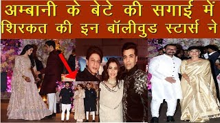 Sharukh Khan,Aamir Khan,Ranbir Kapoor,Alia Bhutt Attend Akash-Shloka Sagai Party | News Remind