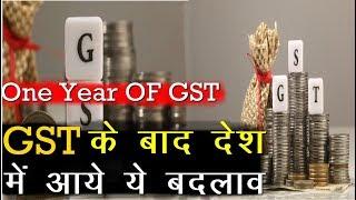 One Year Of Gst : एक साल में Gst लागु के बाद क्या हुआ देश में?   News Remind