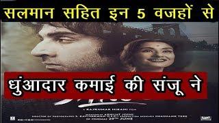 संजू के Blockbuster होने में रहा Salman Khan का बहुत बड़ा हाथ | News Remind