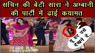 Sachin की बेटी Sara ने Akash Ambani की पार्टी में ढहाया कहर | News Remind