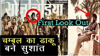 Sushant Singh Rajput Film Son Chidiya's first Look Poster Out | Bhumi Paednekar | News Remind