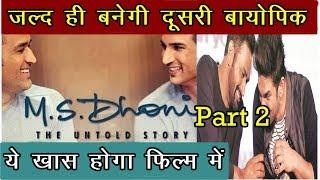 जल्द ही बनेगी Ms Dhoni पर दूसरी Biopic | Ms Dhoni 2 | Sushant Singh Rajput | Dhoni | News Remind