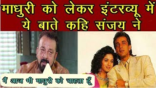 Breaking News : Sanjay Dutt Still Wants Madhuri Dixit | Sanju | Sanju Movie | News Remind