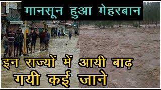 हिमाचल,कश्मीर में भारी बरसात का कहर जारी | Flood In Kashmir | Mosam Vibhag | News Remind