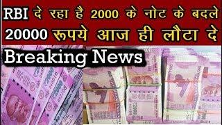 Breaking News : RBI वापस ले रहा है 2000 हजार के नोट और पुराने सिक्के   Old Indian Coin   News Remind