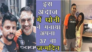 MS Dhoni Celebrates His 37th Birthday | Mahindra Singh Dhoni Birthday Full Video | News Remind