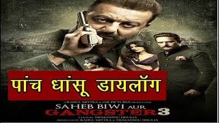 5 Famous Dialogues of Saheb Biwi and Gangster3 | Sanjay Dutt | Jimmy Shergil | News Remind