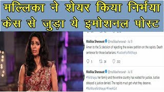 Mallika Sherawat Shared These Emotional Posts Related To The Nirbhya Case | News Remind