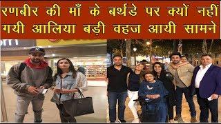 इस वजह से Ranbir Kapoor की माँ के Birthday पर नहीं गयी Alia Bhutt | News Remind