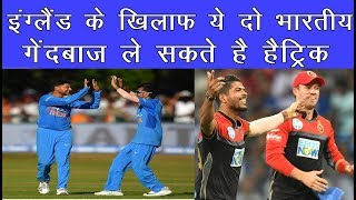 The Two Indian Bowlers Can Take Hat-Trick Against England In Odi | News Remind