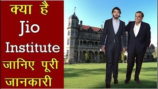 Exclusive : Know All Details About The Jio Institute | Mukesh Ambani Dream Project | Jio Institute