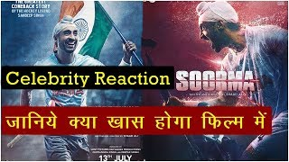 Soorma : Bollywood Stars Admire The Fame Of The Movie Surma | Soorma Movie | Surma | News Remind