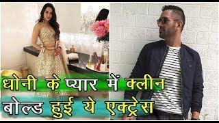 Exclusive : Mahendra Singh Dhoni के प्यार में पागल है ये Bolywood Actress   News Remind