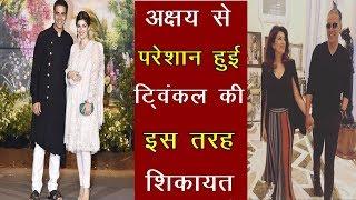 Gold : अब Akshay Kumar से परेशान हुई Twinkle Khanna की इस तरह की Social Media पर शिकायत |News Remind