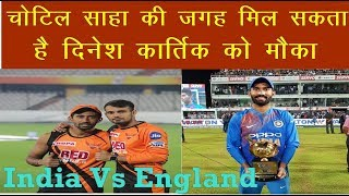 India Vs England Test : चोटिल Wriddhiman saha की जगह मिल सकता है Dinesh Kartik को मौका | News Remind