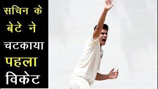 Sachin Tendulkar's Son Arjun Tendulkar Took First Wicket | News Remind