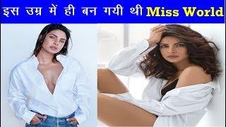Priyanka Chopra इस उम्र में ही बन गयी थी Miss World   News Remind