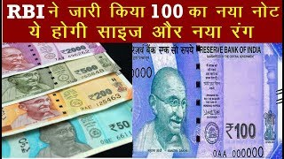 RBI Releases New Note Of 100 Rupee | News Remind