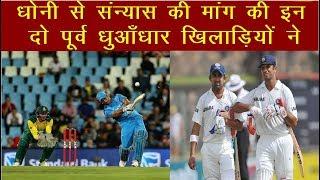 Virender Sehwag And Gautam Gambhir Criticized Mhendra Singh Dhoni   News Remind