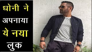 Before Returning To India Mhendra Singh Dhoni Changed His Look | News Remind
