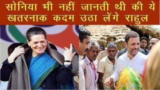 Sonia Gandhi भी नहीं जानती थी की ये खतरनाक कदम उठा लेंगे Rahul Gandhi | News Remind