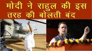 PM Nrendra Modi  ने Rahul Gandhi की इस तरह की बोलती बंद | News Remind