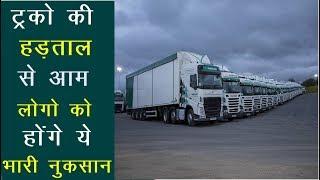 Truck Strike : ट्रको की हड़ताल से आम लोगो को होंगे ये भारी नुकसान   News Remind