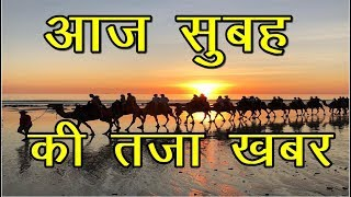 Morning Breaking News : Gst Council Meeting : सरकार ने इन महंगे सामानो से हटाया GST  Hindi News