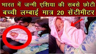 Morning Hot News : Asia's Smallest Child Born In India | Breaking News | News Remind