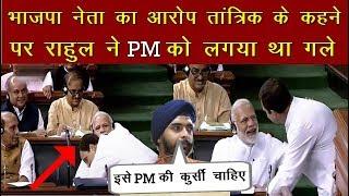 Top Breaking News | Top Headline | Speed News | तांत्रिक के कहने पर राहुल ने pm को लगया था गले?