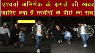 Aishwarya Rai और Abhishek Bachchan के झगड़े की खबर का सच आया सामने | News Remind