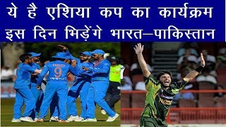 Asia Cup 2018 Shedule : India-Pakistan Match Will On This Day | Srilanka | Bangladesh | News Remind
