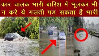 Must Follow These Things While Driving a Car In Heavy Rain | News Remind