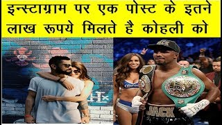 OMG! Virat Kohli Beat Floyd Mayweather | Instagram Sports Rich List | News Remind